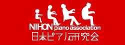 日本ピアノ研究会 nihon piano association